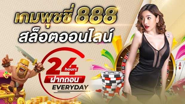 เกม พุ ช ชี่ 888