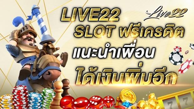 live22 slot ฟรี เครดิต