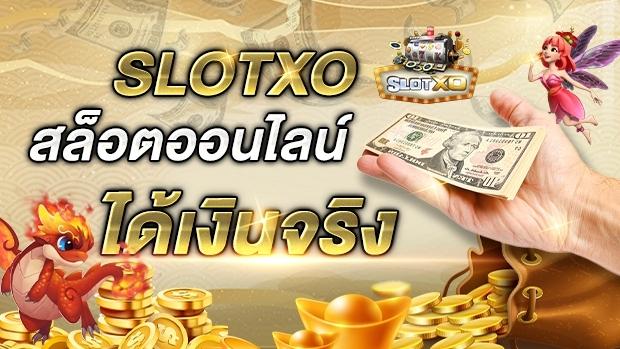 slotxo สล็อต ออนไลน์