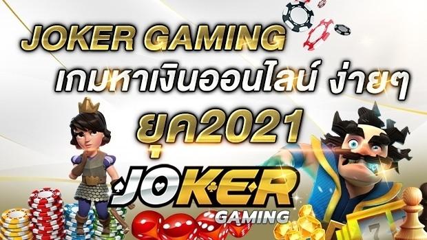 Joker gaming เกมหาเงินออนไลน์