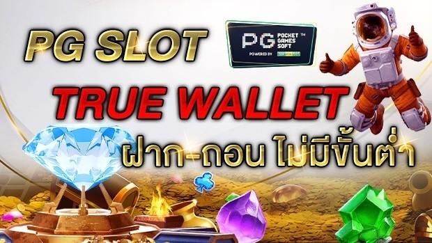 pg slot true wallet