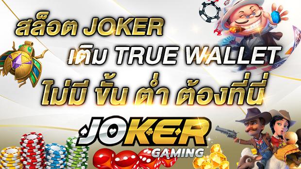 สล็อต joker เติม true wallet