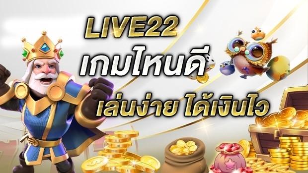 live22 เกม ไหน ดี
